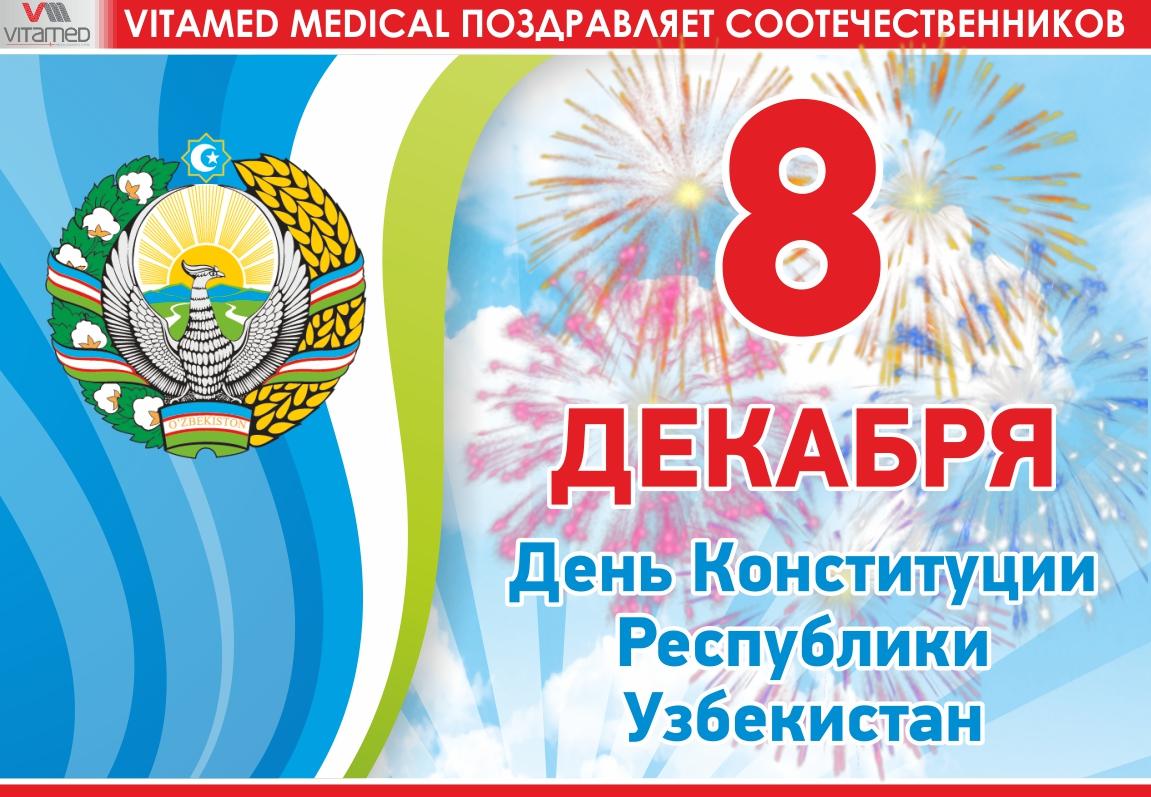 кадрам оперативной день конституции узбекистана открытка розовые